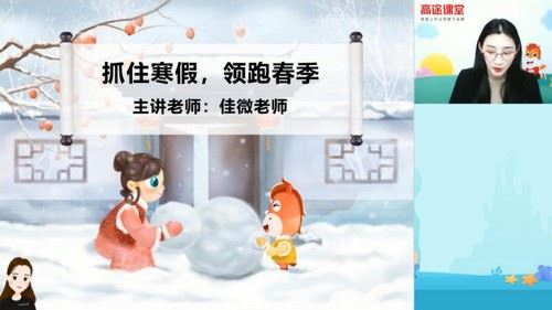 2020高途五年级李佳薇语文寒假班(2.93G高清视频)百度网盘