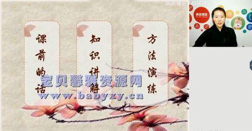 高途课堂赵颖初二语文2020秋季班(14.4G高清视频)百度网盘