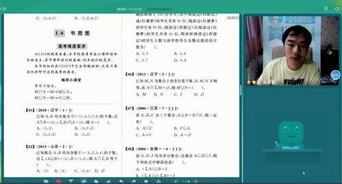 2021朱昊鲲数学(高清视频)百度网盘