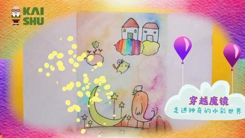 凯叔0基础水彩亲子课(完结)(高清视频)百度网盘