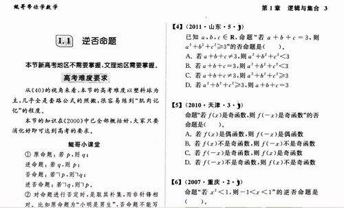 朱昊鲲2021新高考数学真题全刷 基础2000题及答案PDF书籍 百度网盘