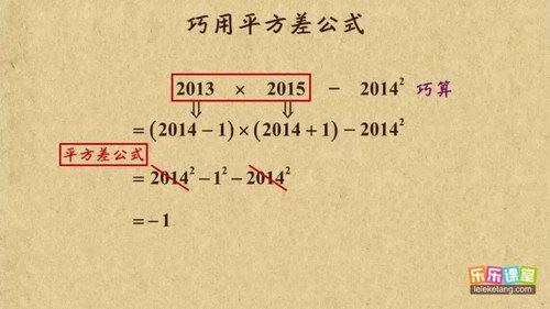 乐乐课堂之北师大版初中数学视频(超清视频)百度网盘