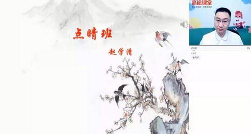 2021高考化学赵学清押题课 (点晴班)(高清视频)百度网盘