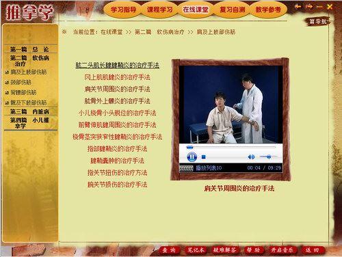 北京中医药大学《推拿学》视频教程 百度网盘