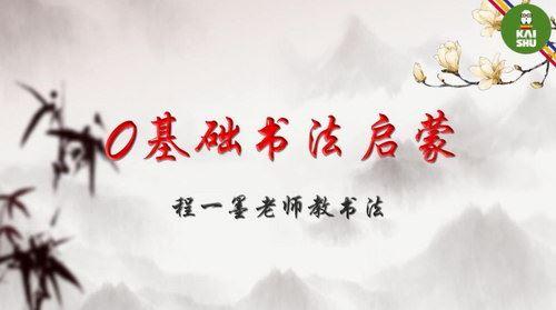 凯叔毛笔字 程一墨老师教书法课(完结)(高清视频)百度网盘