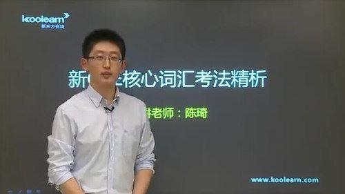 GRE核心词汇入门(讲师:陈琦 课时:2)百度网盘