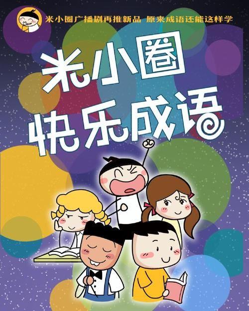 《米小圈快乐成语》MP3音频 百度网盘下载
