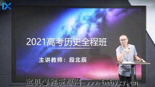 2021历史段北辰第一阶段(12.8G高清视频)百度网盘