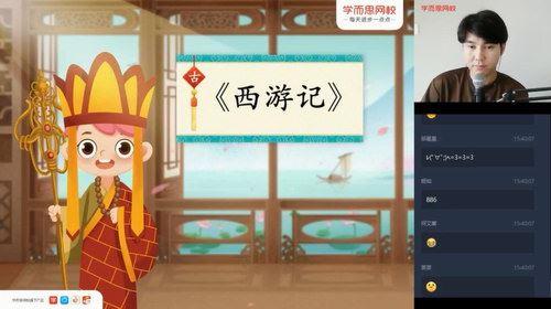 2020年学而思秋季五年级达吾力江大语文直播班(高清视频)百度网盘