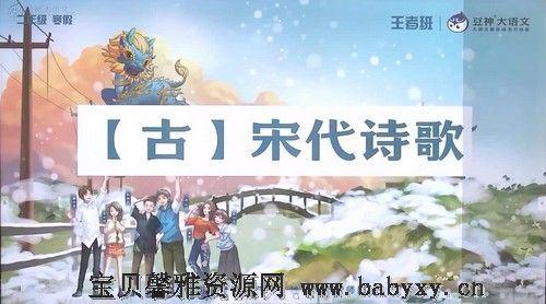 2021年寒假窦神大语文王者班二年级(11.5G高清视频)(完结)百度网盘