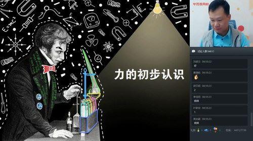 学而思2020寒初二物理菁英班杜春雨(高清视频)百度网盘