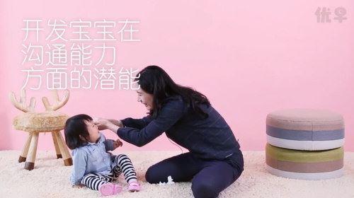 13-15月优早同步早教课程(高清视频)百度网盘