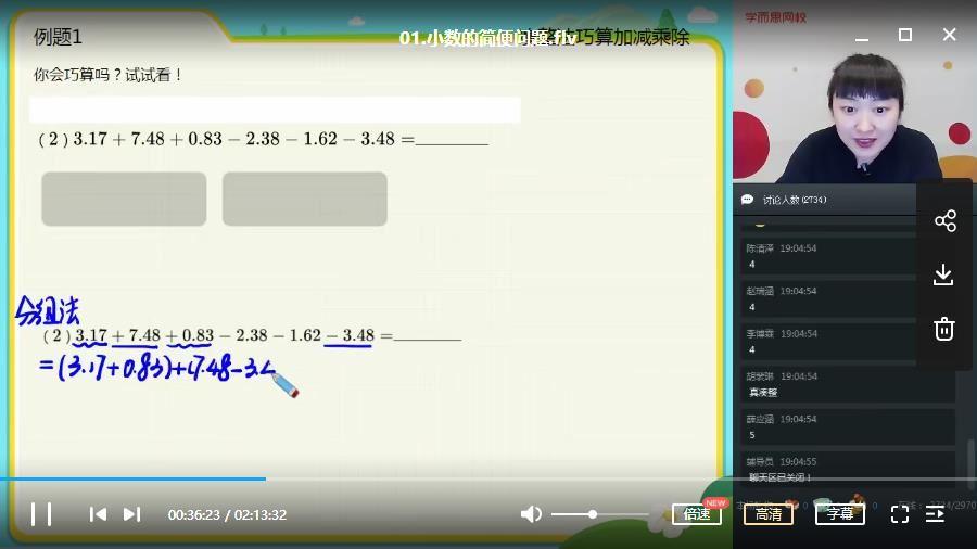 【2020-春】四年级数学 学而思目标S班(史乐)