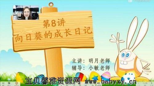 2020年秋季培优幼小衔接语文姜明月(完结)(16.5G高清视频)百度网盘