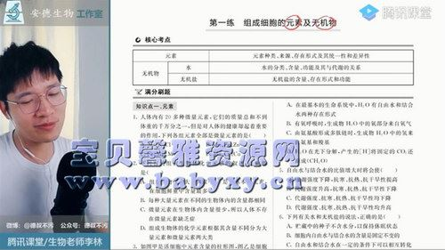 2021高考李林生物刷题(6.21G超清视频)百度网盘
