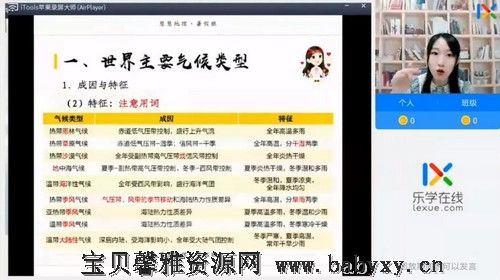 2022地理秦琳第一阶段(周慧)(6.40G高清视频)百度网盘