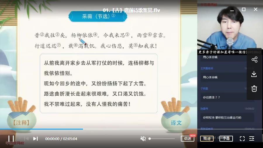 【2020-暑】五年级升六年级大语文 学而思直播班(达吾力江)