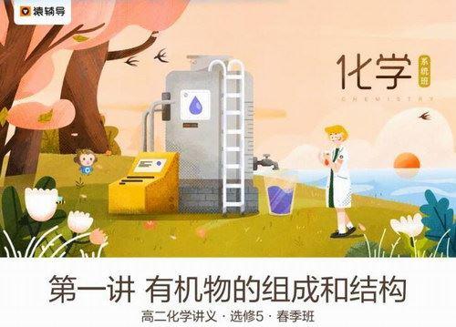 2019猿辅导李宵君化学春季班(高清视频)百度网盘