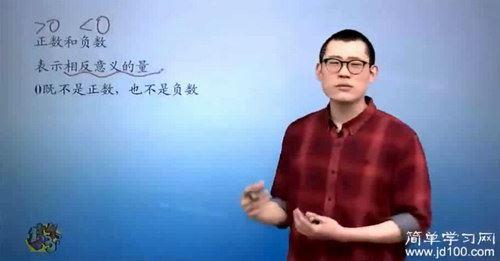 简单学习网傲德初一数学同步基础课程(912×512视频)百度网盘