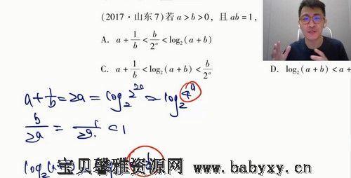 2021高考数学张刚二轮双一流(12.0G高清视频)百度网盘