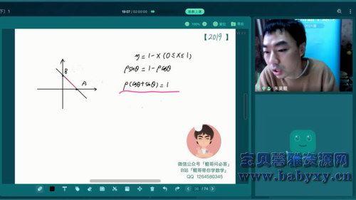2021朱昊鲲高考数学视频课程一月班(17.0G高清视频)百度网盘