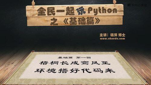 杨洋全民一起玩Python之基础篇(超清完结打包)百度网盘