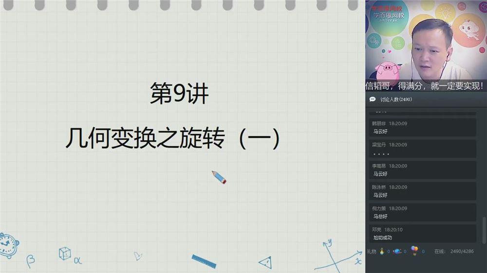初一升初二数学 学而思2019暑目标班 (朱韬)
