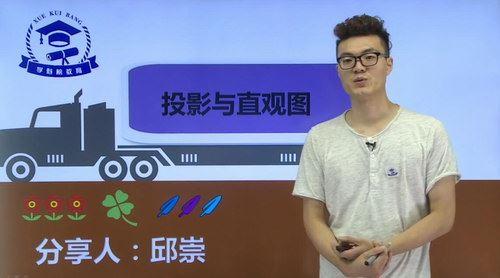 学魁榜2020数学专题课(邱崇)(27.6G超清视频)百度网盘