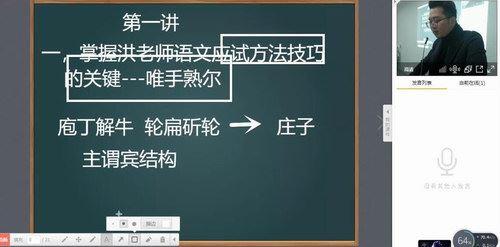 2019洪老师初中春季班(11G完结高清视频)百度网盘