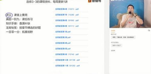 2021春季高三郑少龙物理高考清北班(高清视频)百度网盘