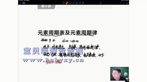 2021高考高东辉化学高三一轮(19.3G高清视频)百度网盘