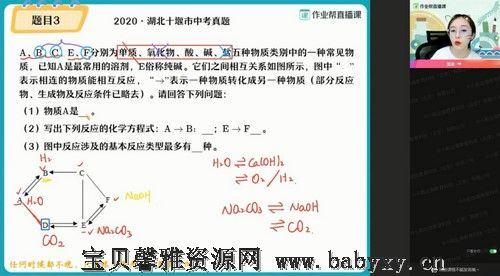 作业帮2021中考化学模考冲刺中考化学必会题型杨静然(933M高清视频)百度网盘