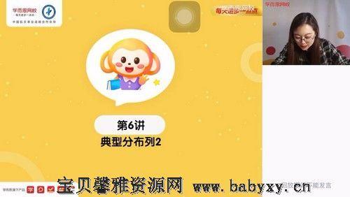 2021春季高二数学强基班刘雯(完结)(15.5G高清视频)百度网盘