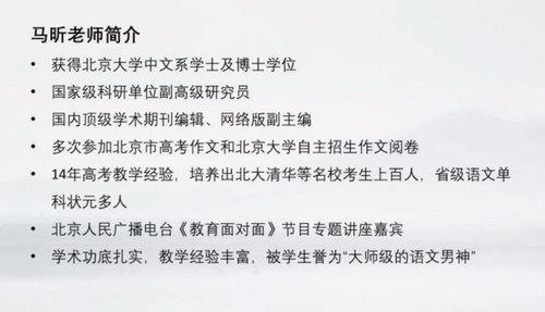 诸葛学堂:诸葛春秋北大专场(完结)(高清视频)百度网盘