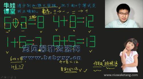 牛娃课堂小学一年级奥数(含配套习题)(10.5G高清视频)百度网盘