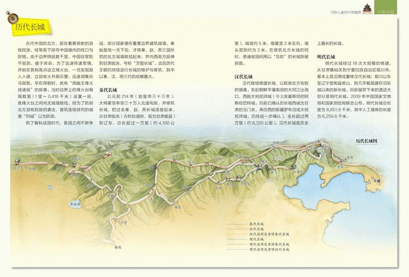 《写给儿童的中国地理》1-149集MP3格式 百度网盘下载
