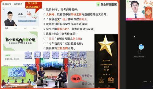 2021作业帮高三杨勇语文寒假班(清北)(高清视频)百度网盘