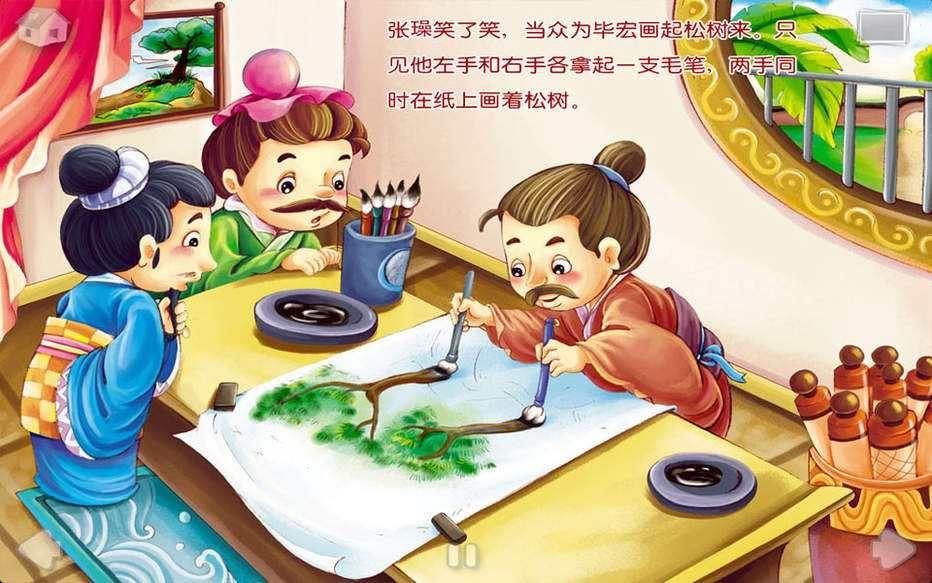 《故事枕头》–幼儿成语故事全52集MP4格式 百度网盘下载