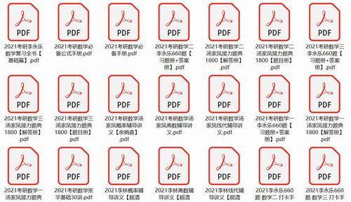 2021考研数学电子书(李永乐、汤家凤、杨超、张宇等)(4.79G)百度网盘