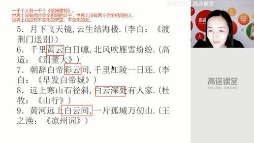 2020高途四年级高巍巍语文秋季班(3.80G高清视频)百度网盘