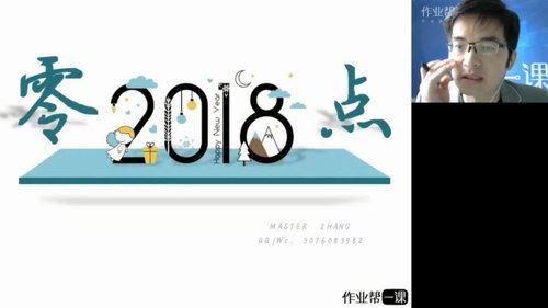 作业帮张华数学圆梦大杂烩(高清视频)百度网盘