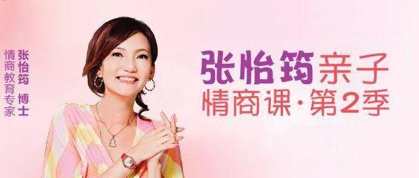 《张怡筠亲子情商课》第二季 MP3音频格式 百度网盘