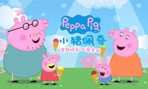 《小猪佩奇》粉红猪小妹中文版–第1-4季156集-MP4 百度网盘下载
