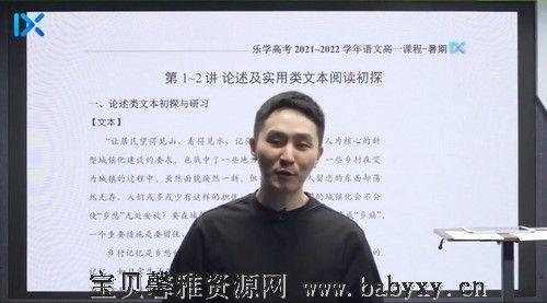 乐学2022高一语文陈焕文暑期班(13.7G高清视频)百度网盘