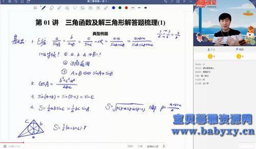 2021赵礼显数学二轮寒假班(9.25G高清视频)百度网盘
