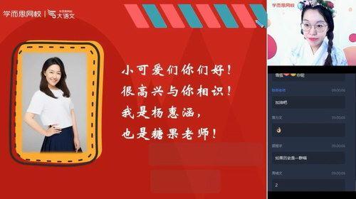 2020年学而思秋季四年级杨惠涵大语文直播班(高清视频)百度网盘