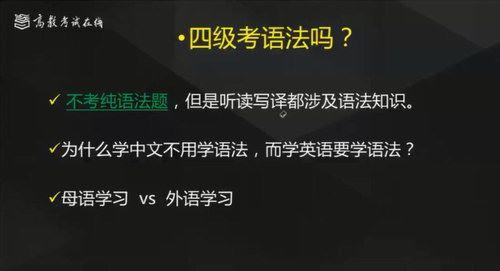 2020年12月刘晓艳团队四级词汇语法(高清视频)百度网盘