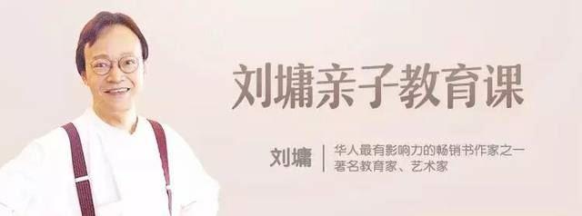 《刘墉首次开讲40堂亲子课》MP3音频格式 百度网盘下载