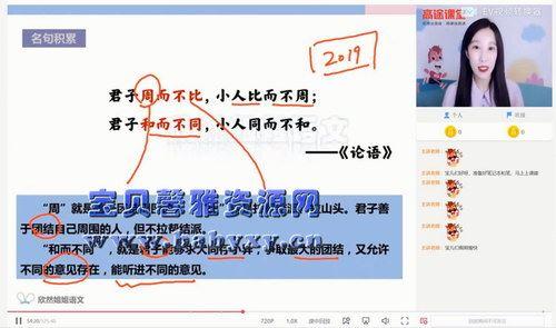高途2020年高二语文暑期班谢欣然(2021版2.54G高清视频)百度网盘