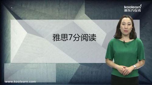 新东方知心雅思阅读7分单项班(高清视频)百度网盘